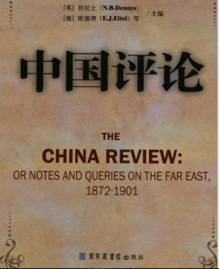 The China Review Vol 20 Title Page 1872 to 1901